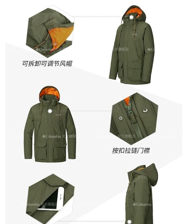 Columbia 哥伦比亚 WE1254 男款日系冲锋衣