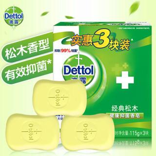 Dettol 滴露 健康抑菌香皂 经典松木 115g*3块