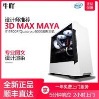 英特尔i7 9700F/P1000设计师专用办公电脑DIY组装机3D图形工作站