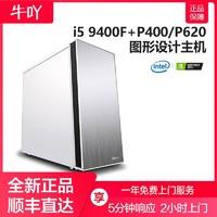 京天i5 9400F/P400/P620设计师专用办公家用电脑主机DIY图形整机