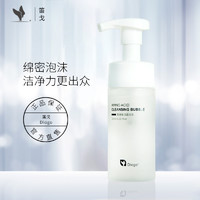 Diogo 笛戈敏感肌深层清洁温和控油氨基酸洗面奶洁面泡泡 (120ml)
