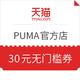 领券防身:天猫 PUMA官方店 30元无门槛优惠券*1张 多款包邮