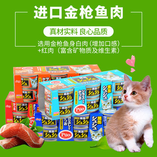 AIXIA 爱喜雅  aixiyahei 猫罐头 80g*24罐