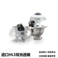 OSRAM 欧司朗 5600KCBH氙气灯套装 进口HL5透镜+66340CBH