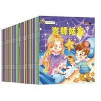 《儿童睡前+识字故事绘本》全套120册