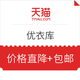 促销活动:天猫精选 UNIQLO 优衣库 男女装品牌团大促 再降价,单件包邮