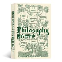 大学堂010-02·西方哲学史(第9版)