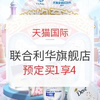 天猫国际 联合利华海外旗舰店 双11大促
