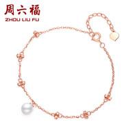 周六福 珠宝女款珍珠玫瑰金18K金手链 优雅KIPA073118 约16+3cm