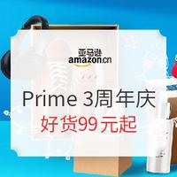 促销活动:亚马逊中国 Prime会员3周年庆专场