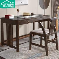 初屋 新中式实木书桌禅意家用电脑桌小户型办公桌全实木写字台书房家具