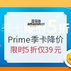 亚马逊中国 Prime会员3周年庆 季卡降价活动