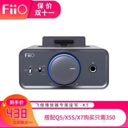飞傲(FiiO) K5 台式耳放X7/X5/X3/X1播放器座驾