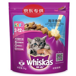 whiskas 伟嘉 海洋鱼味 幼猫粮 2kg *3件