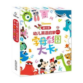 《迪士尼幼儿英语启蒙:字母彩图大卡》