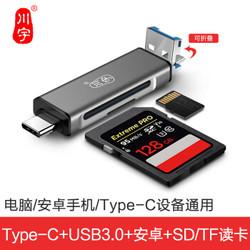 川宇USB-C3.0高速多功能合一手机读卡器Type-c接口安卓OTG支持SD单反相机TF行车记录仪手机存储内存卡