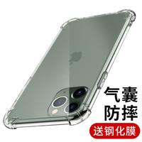 悦可 苹果11Pro Max手机壳 iPhone11Pro Max保护套轻薄硅胶气囊全包防摔软壳-全透明-6.5英寸