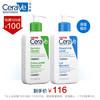 美国CeraVe适乐肤保湿洗护套装(C乳 236ml+保湿洁面236ml )
