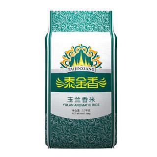 盛宝 泰金香 玉兰香米 长粒米 大米10kg
