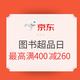 9点领券:京东  图书超级品类日  图书钜惠 满减+用券,最高满400减260