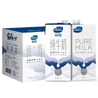 Valio 蔚优 全脂纯牛奶 1L*6