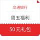 交通银行 资产达标周五领福利 50元礼包