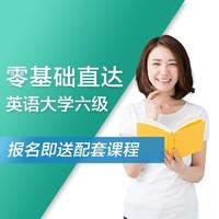 沪江网校 英语零基础直达大学六级【双11专享特惠班】