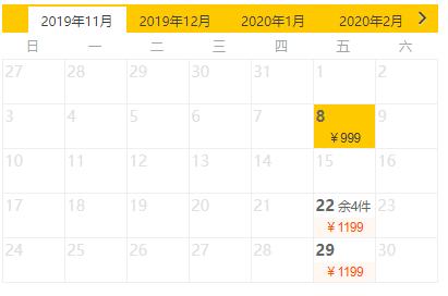 含红叶季!上海直飞日本东京4天往返含税机票+首晚酒店