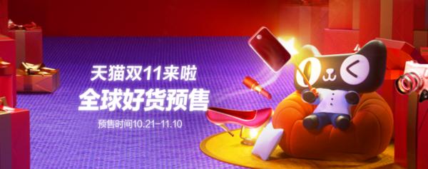 天貓11.11 預售狂歡盛典專題