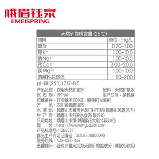 峨眉钰泉 饮用天然淡矿泉水 350ml