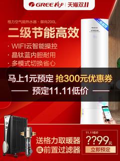 双11预售:Gree/格力200L空气能热水器家用热泵智能WIFI二级能效节能省电