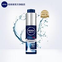 小編精選 : 硬核實力派保濕——NIVEA男士 水活暢透小藍管精華露