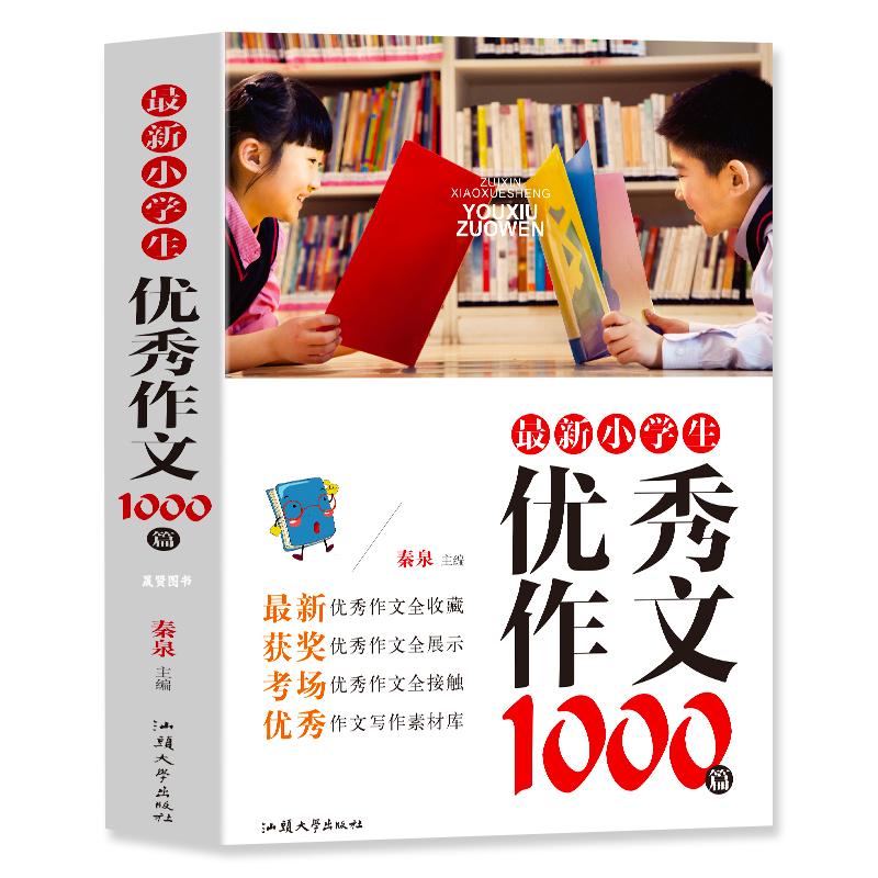 《小学生优秀作文1000篇 》