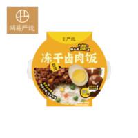 YANXUAN 网易严选 冻干卤肉饭 微波版 (200克)