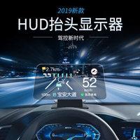 车路视HUD抬头显示器智能语音导航OBD读取车速显示固定测速提醒