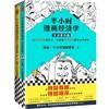 《半小时漫画经济学:生活常识篇+金融危机篇》(套装共2册)