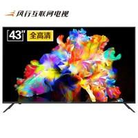 风行电视 43X1 全高清 液晶电视 43英寸