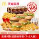 McDonald's 麦当劳 美味时刻超值畅享餐(7-8人餐) 单次券 148元(需定金20元,11付尾款)