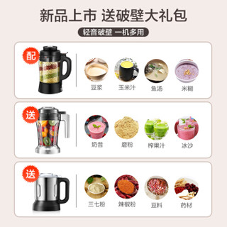 美的(Midea)破壁机家用破壁料理机 榨汁机辅食机果汁机超薄破壁机PB12P300(李现同款)