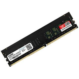 CUSO 酷兽 DDR4 2400 16G台式机内存条-三星颗粒