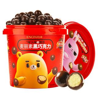 Enon 怡浓 麦丽素桶装520g怀旧黑巧克力夹心朱古力麦芽脆心球儿童零食