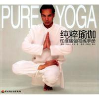 纯粹瑜伽:印度瑜伽习练手