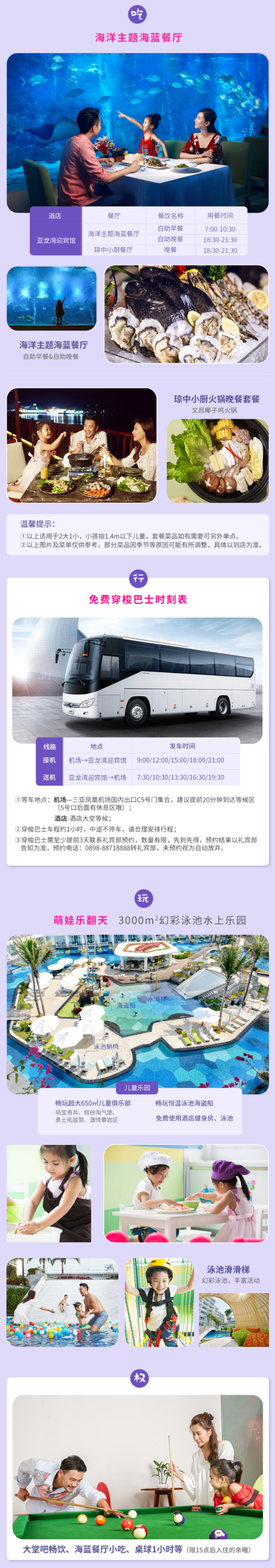三亞華宇亞龍灣迎賓館酒店2-3晚套餐