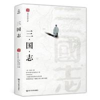 《三国志》译注插图版