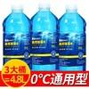 鼎逸 汽车玻璃水 0℃  1.6L*3桶