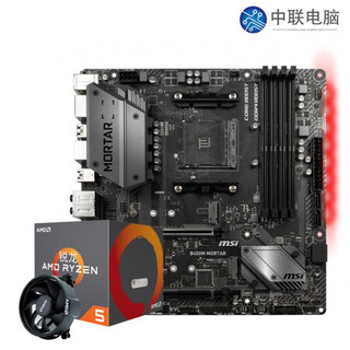 AMD R7 2700 CPU 搭微星B450M MORTAR主板CPU套装