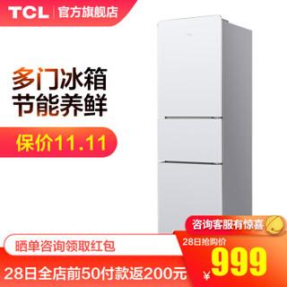 TCL 201升 三门电冰箱 中门宽幅变温 软冷冻即切即用 节能养鲜(珍珠白)