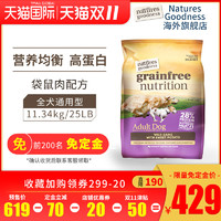 *预售*澳洲Naturesgoodness袋鼠肉进口天然成犬通用狗粮25磅