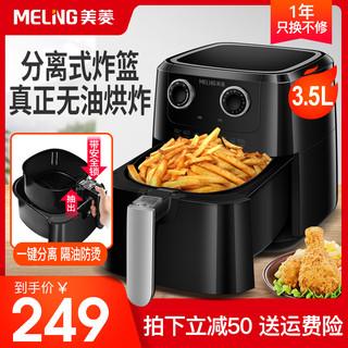 MELING 美菱 美菱空气炸锅家用新款特价全自动无油烟电炸锅大容量智能薯条机