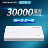 Teclast 台电 移动电源 (白色、30000mAh)